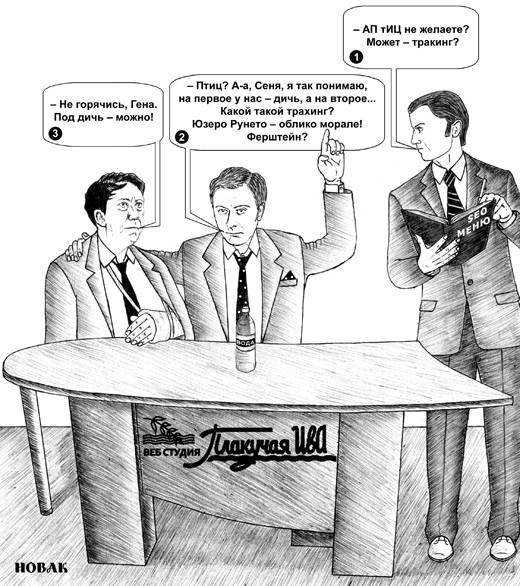 Карикатура Юзеро Рунето – облико морале