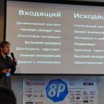 Доклад Сергея Кокшарова