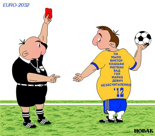 Карикатура Бан за переспам